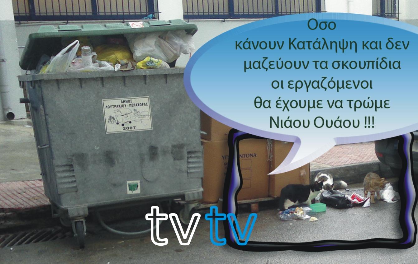 Ποιοι επωφελούνται από την κατάληψη στον Δήμο Λουτρακίου Αγ Θεοδώρων