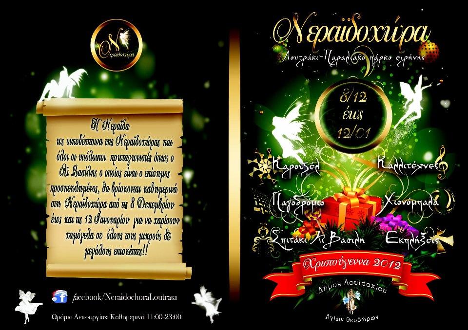 Πρόγραμμα Νεραϊδοχώρα στο Λουτράκι. Δείτε όλες τις εκδηλώσεις