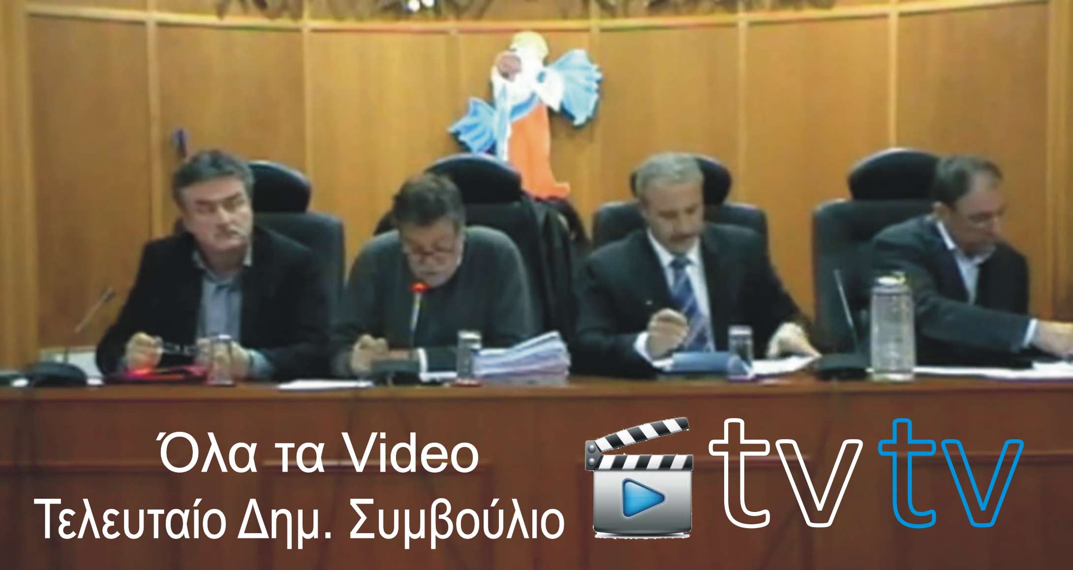 Όλα τα Video από το τελευταίο Δημοτικό Συμβούλιο tvtv