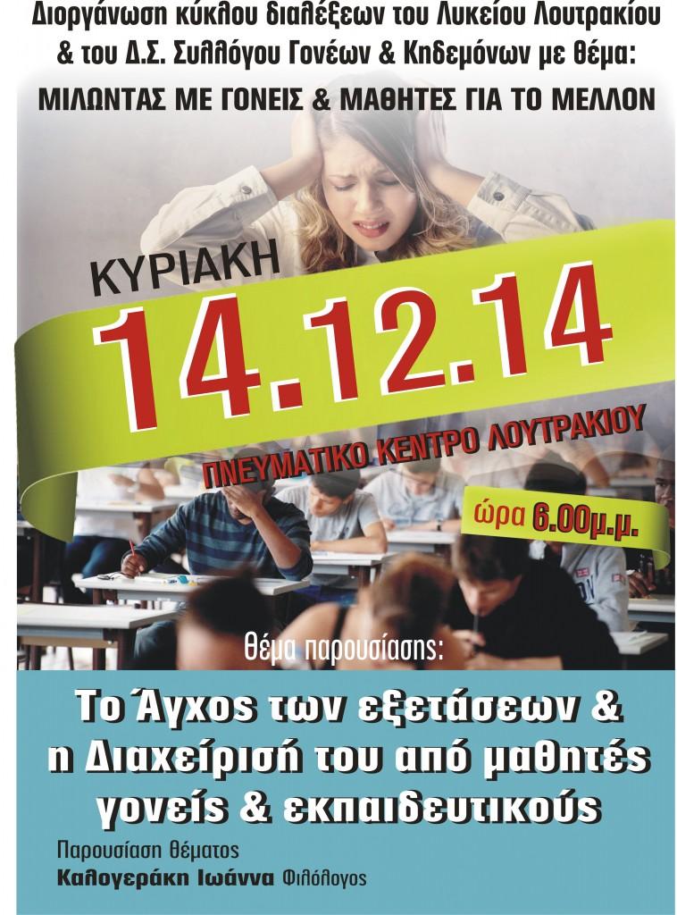 αφισα Κυριακης