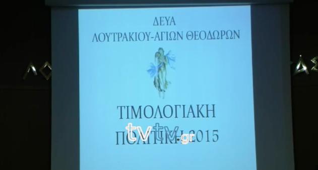 Αύξηση στα τέλη της ΔΕΥΑΛ-ΑγΘ ανακοινώθηκαν στο χθεσινό Δημ. Συμβούλιο [Video],νερό,Λουτράκι,λογαριασμός νερού,Loutraki,tv,tvtv,loutrakitv.gr,tv.gr,τωτω.γρ,τωτω,λουτράκι,Δήμος Λουτρακίου Περαχώρας Αγίων Θεοδώρων,blog