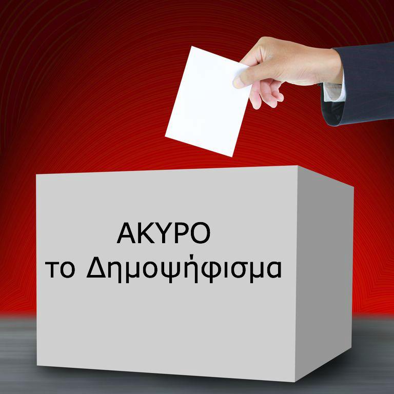 ακυρο το δημοψηφισμα