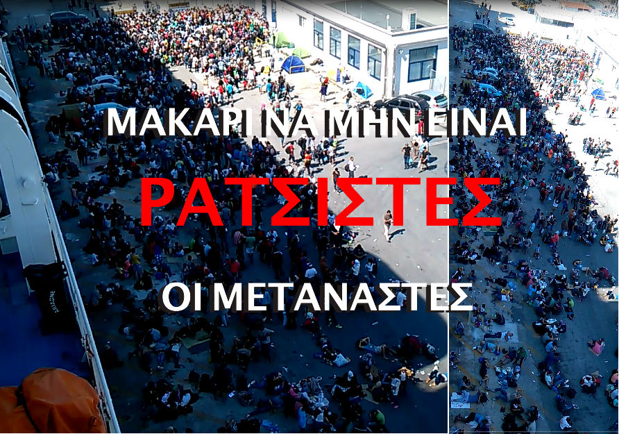 ρατσιστές μετανάστες πρόσφυγες Ελλάδα