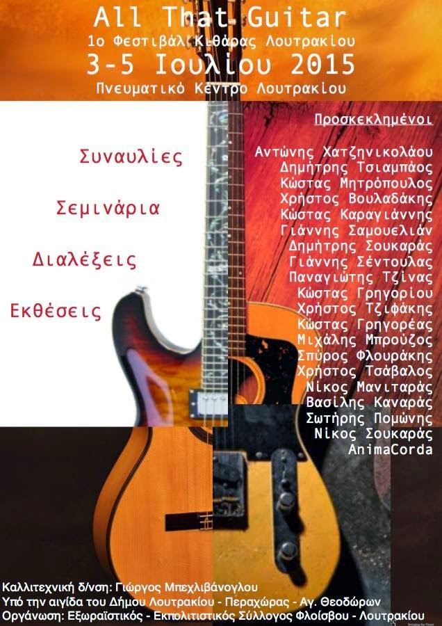 All That Guitar…Όλα αυτά είναι κιθάρα!