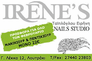 Irenes-Loutraki-february_opt