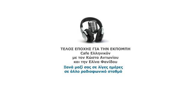 Καφέ ελληνικόνCafe EllinikonCafe ελληνικόΚώστας ΑντωνίουΕλίνα Φανίδουραδιόφωνοράδιοελ ράδιοLradio