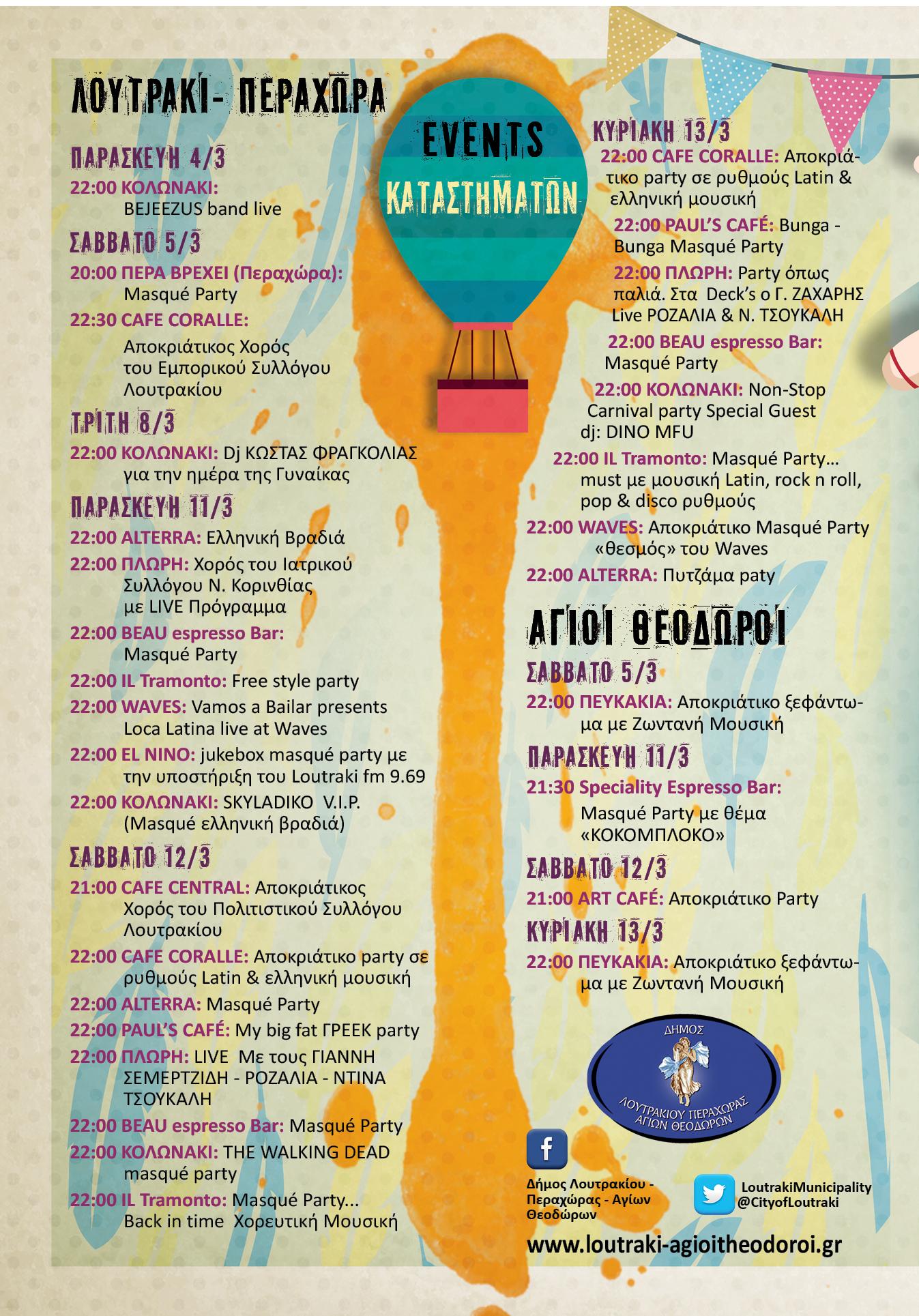 2PTYXO APOKRIES 2016-TE-back page