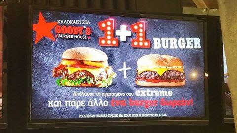 Goodys extreme burger offer prosfora Corinth Loutraki