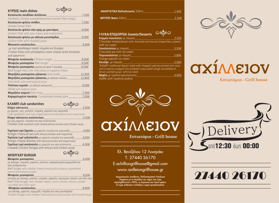 AXILLEION_DELIVERY_A_OPSI