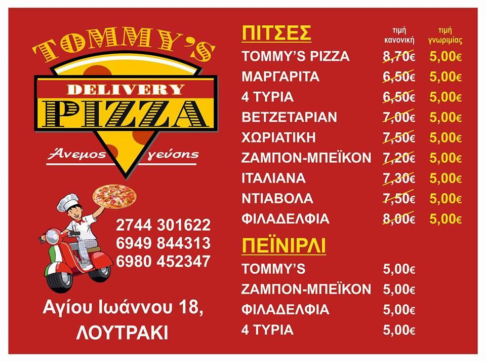 tommys-pizza-loutraki