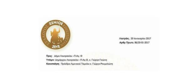 """Ο """"Ξένιος Ζεύς"""" ζητά επίσημη ενημέρωση από τον Δήμαρχο για την ανάπλαση του παραλιακού μετώπου Λουτρακίου"""