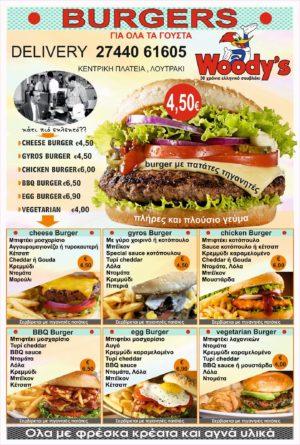 Ήρθαν τα burgers 🍔 του Woodys! Ανακαλύψτε τα !
