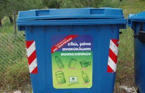 Ο Δήμος Λουτρακίου - Περαχώρας - Αγίων Θεοδώρων διακόπτει την αποκομιδή των απορριμμάτων των μπλε κάδων ανακύκλωσης