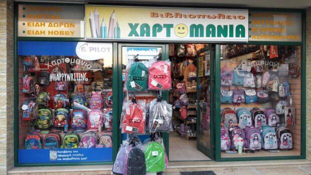 χαρτομάνια,βιβλιοπωλείο,παιγνίδια,βιβλία,σχολικά,τσάντες,δώρα,Λουτράκι,βιβλιοπωλείο στο Λουτράκι,Loutraki