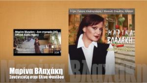 Τι αποκάλυψε η Μαρίνα Βλαχάκη για το νέο της τραγούδι «Δυο στροφές»;