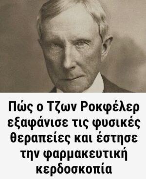 Έτσι ο John D. Rockefeller εξαφάνισε τις φυσικές θεραπείες και εδραίωσε την φαρμακευτική κερδοσκοπία