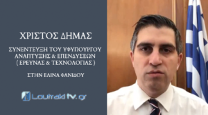 Υφυπουργός Έρευνας & Τεχνολογίας Χρίστος Δήμας συνέντευξη στο Loutrakitv.gr [Video]