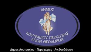Δείτε live τη Συνεδρίαση του Δημοτικού Συμβουλίου του Δήμου Λουτρακίου Περαχώρας Αγίων Θεοδώρων