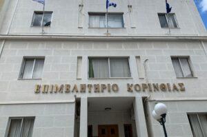 Σύνθεση της νέας Διοικητικής Επιτροπής του Επιμελητηρίου Κορινθίας