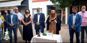Εγκαινιάστηκε το Κέντρο Κοινότητας του δήμου Κορινθίων